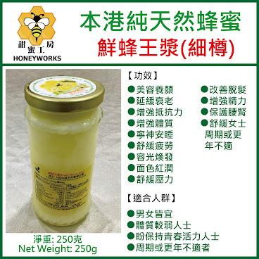 鮮蜂王漿(細樽裝)