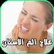 علاج الم الاسنان طبيعيا بدون نت APK