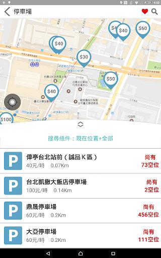 驅動城市 screenshot 8