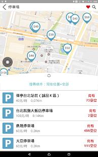 驅動城市  螢幕截圖 8