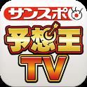 サンスポ 予想王TV icon