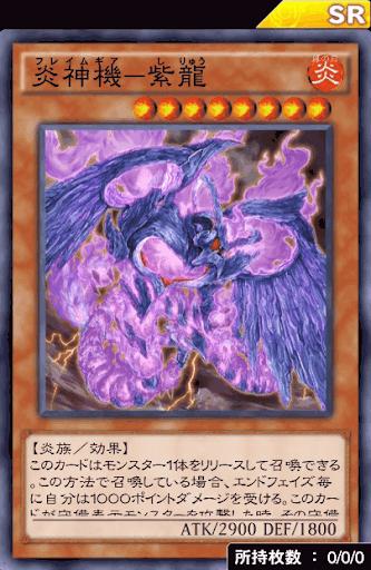 炎神機紫龍