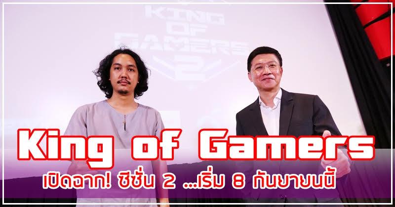 [e-Sports] เปิดฉาก! King of Gamers ซีซั่น 2