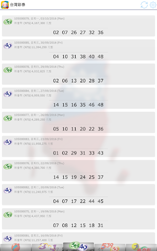 Fast Taiwan Lottery Results screenshot 11