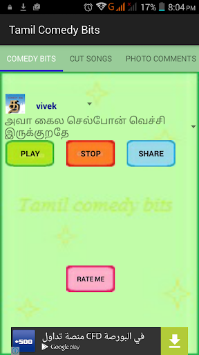 Tamil Comedy Bits