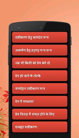 android Mahila Vashikaran Screenshot 0