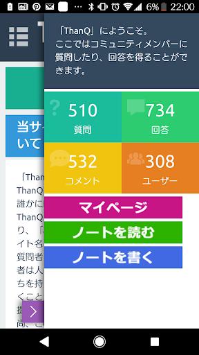 ThanQ 1.0.0 screenshots 3