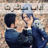 Aadaab e Mubashirat