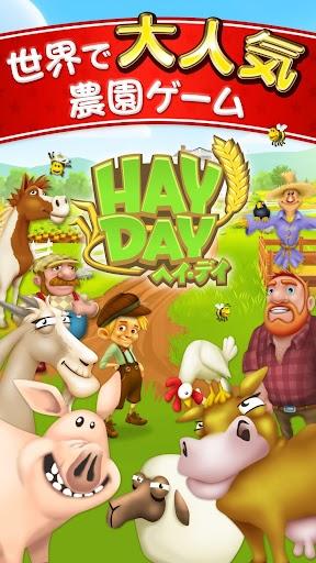 ヘイ・デイ (Hay Day)