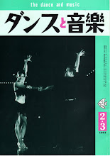 """Photo: """"The Dance and Music"""" 1991 Feb/Mar. issue covering articles on Alex Moore MBE 「ダンスと音楽」(平成3年2,3月号)"""