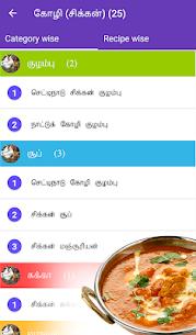 Samayal Tamil – தமிழ் சமையல் 5