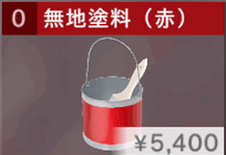 無地塗料(赤)