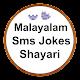 Malayalam SMS & STATUS (app)