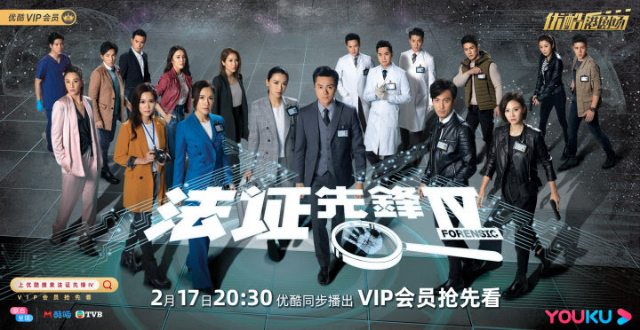 Drama Forensic Heroes 4 Chinesedrama Info