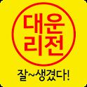 잘생긴대리운전 icon