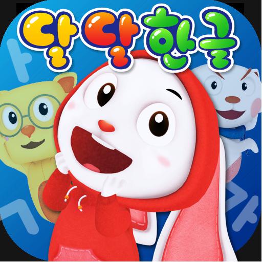 달달한글(한글,따라쓰기,유아,한글공부,한글놀이,학습,가나다,korean) (app)