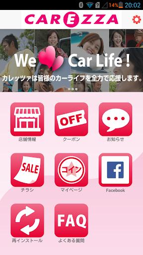 カレッツァ アプリ