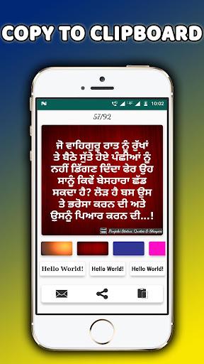 Download Punjabi Status, Quotes, Shayari & Jokes 2018 Google Play