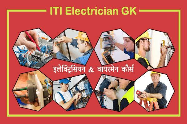 ITI Electrician in Hindi: Notes, Topics & MCQ