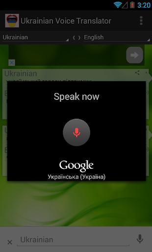 Ukrainian Voice Translate