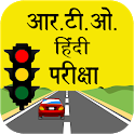 RTO Exam in Hindi :- Driving Licence Test icon