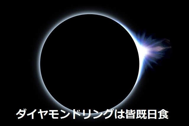 皆既日食のダイヤモンドリング