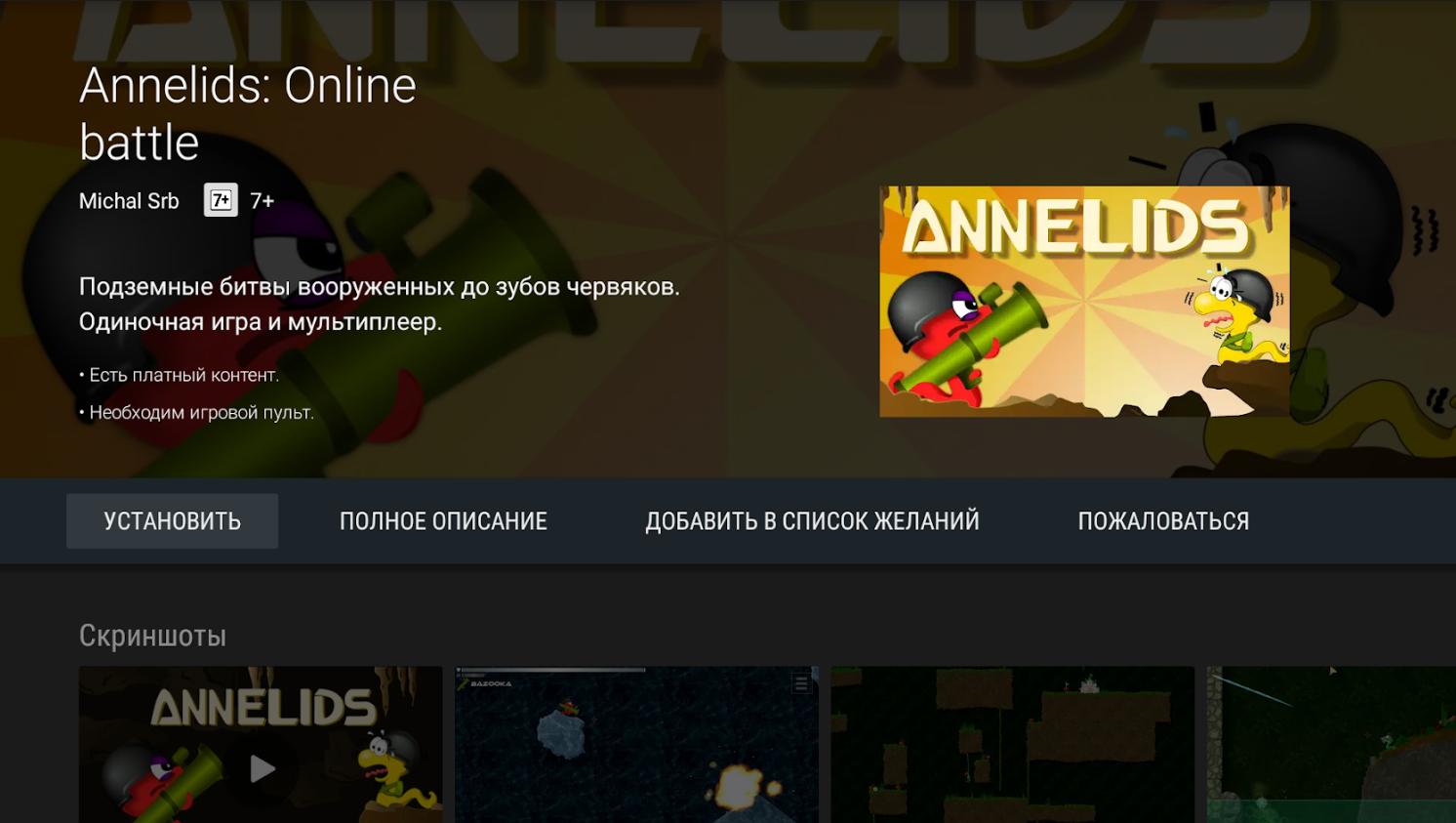 Окей, Google, давай смотреть ТВ»: обзор MAG425A — украинской