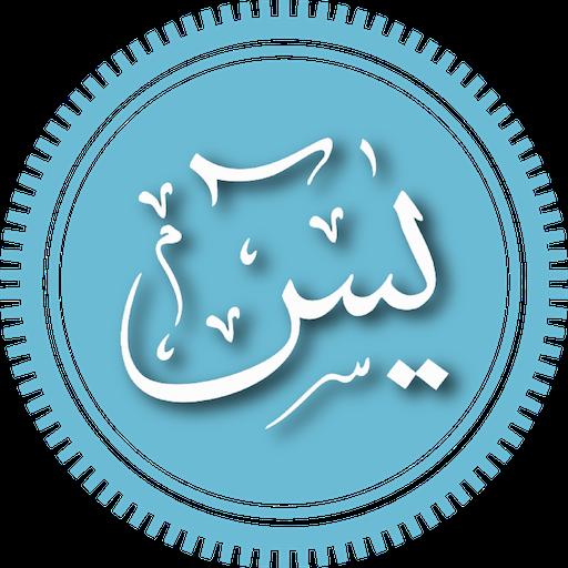 Surah Yasin – Surah Yaseen