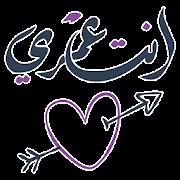 WAStickerApps Arabic Stickers