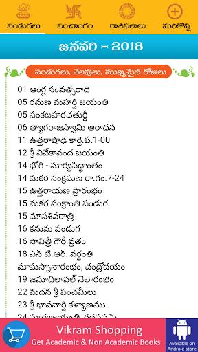 Telugu Calendar Panchang 2018  screenshots 2