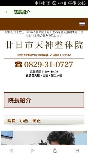 免費下載醫療APP|【肩こり、腰痛、心の病気に】広島県廿日市市の廿日市天神整体院 app開箱文|APP開箱王