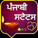 Punjabi Status | ਪੰਜਾਬੀ ਸਟੇਟਸ Icon