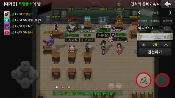 좀비고등학교 screenshot 07