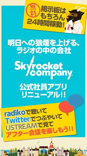 Skyrocket Companyu793eu54e1u30a2u30d7u30ea 2.0.0 Windows u7528 1