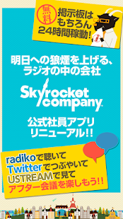 Skyrocket Company社員アプリ- screenshot thumbnail