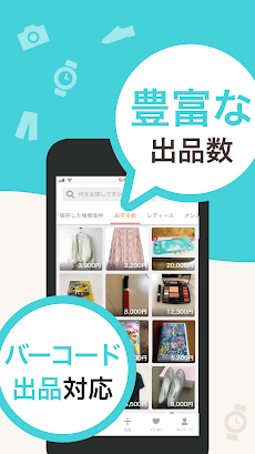 PayPayフリマ - かんたん・安心フリマアプリのおすすめ画像2