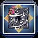 دعا توسل به امام زمان (صوتی) (app)