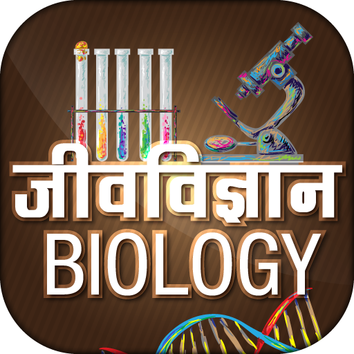 biology one Biology-online is a completely free and open biology dictionary with over 60,000 biology terms it uses the wiki concept, so that anyone can make a contribution.
