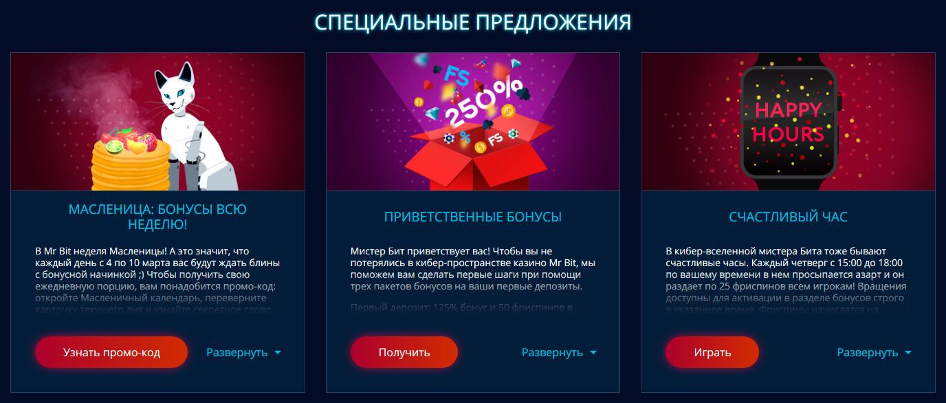 официальный сайт казино промокод на активацию бонуса