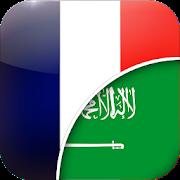 French-Arabic Translator