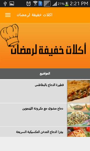 اكلات خفيفة لرمضان 2015