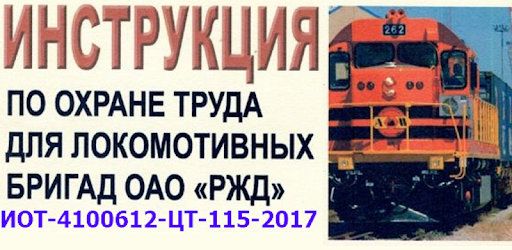 Instruction on labor protection for locomotive brigades IOT RZD-4100612-ЦТ-115-2017