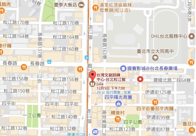 台灣文創訓練中心-台北松江館