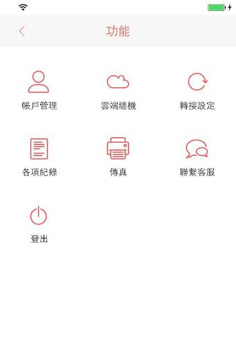 UCALL+ (電話節費/全球門號/行動雲總機)|玩通訊App免費|玩APPs