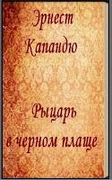 Screenshot of Рыцарь в черном плаще  Капандю