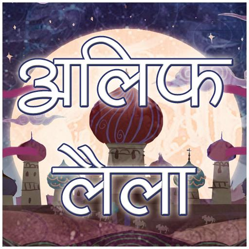 अलिफ लैला [Arabian Nights Hindi Kahaniya] - Apps on
