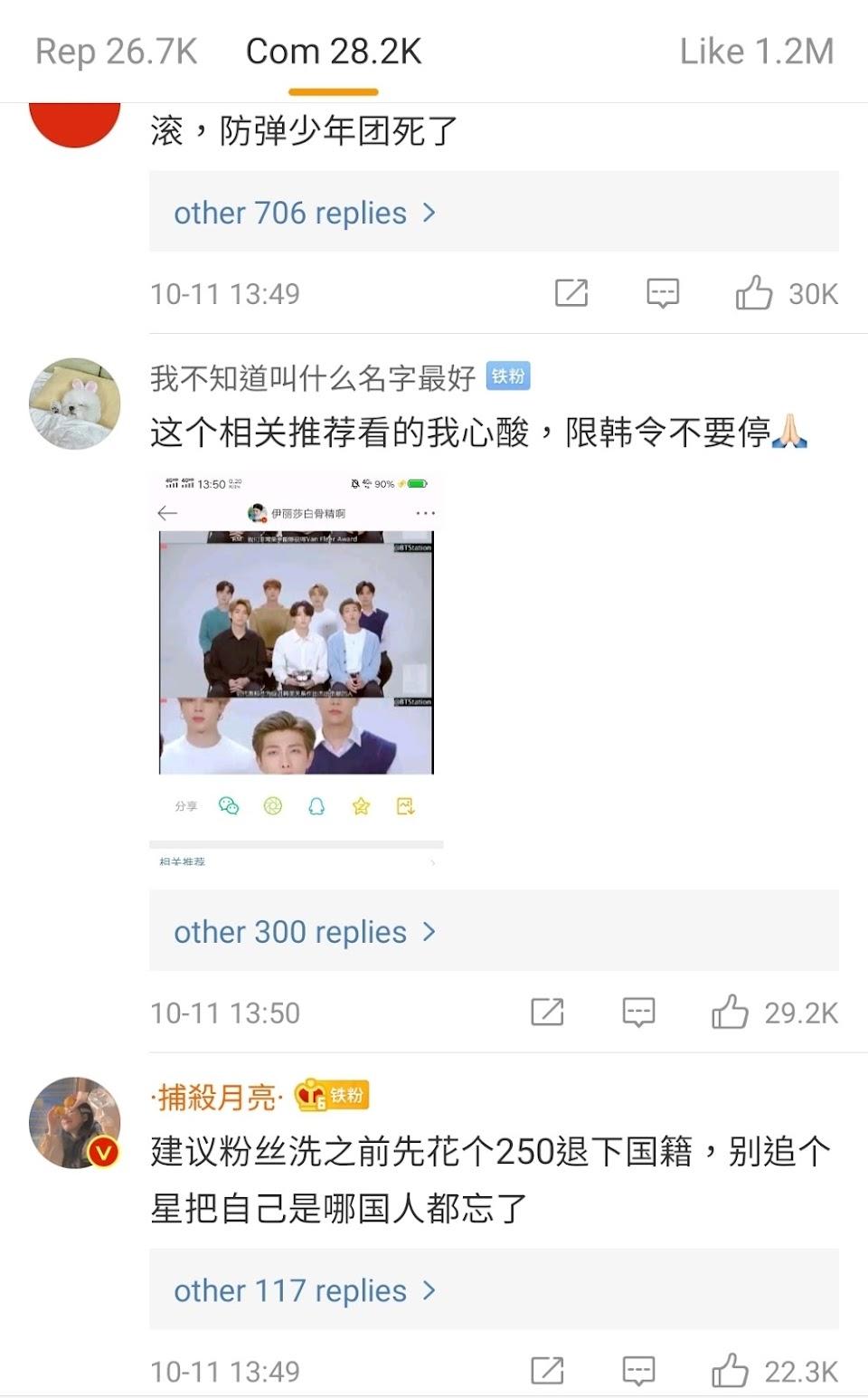 screenshot_20201011-171343_weibo