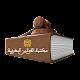 مكتبة القوانين المغربية APK