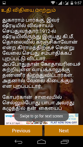 Saibaba Quotes Stories-Tamil - Apps on Google Play