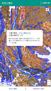 e-土壌図Ⅱ- screenshot thumbnail
